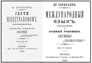 כריכת 'הספר הראשון' של האספרנטו - בפולנית וברוסית, הוצאת קלטר, ורשה, 1887