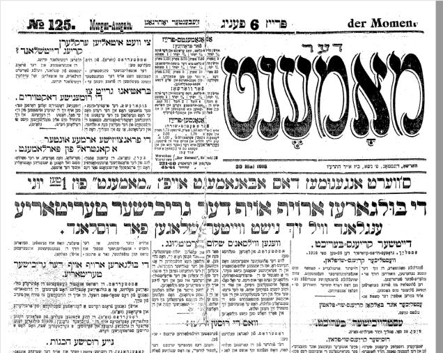 """כותרות עיתוני וורשה - 30 במאי 1916, עיתונים יהודיים מאתר """"עיתונות יהודית היסטורית"""", קורייר ורשבסקי מאתר אוניברסיטת ורשהניתן לדפדף בעיתונים באתר זה - http://jpress.org.il/Olive/APA/NLI_heb/?action=tab&tab=browse#panel=browse"""