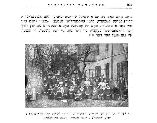 Siedlce yidishe folkshul - YB.jpg